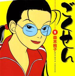 Gokusen - manga